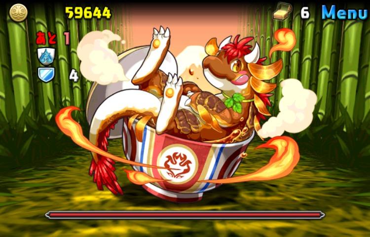 赤の丼龍【火水光限定】