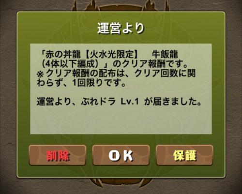 赤の丼龍【火水光限定】攻略09