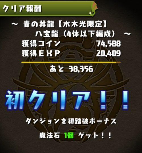 青の丼龍【水木光限定】攻略08