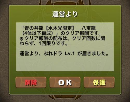 青の丼龍【水木光限定】攻略09