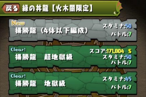 緑の丼龍の到来
