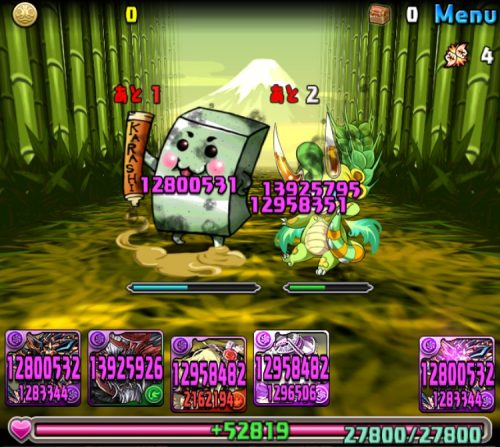 緑の丼龍【火木闇限定】攻略02