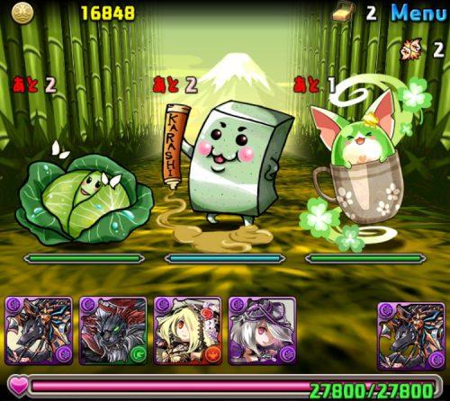 緑の丼龍【火木闇限定】攻略03