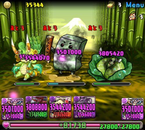 緑の丼龍【火木闇限定】攻略04
