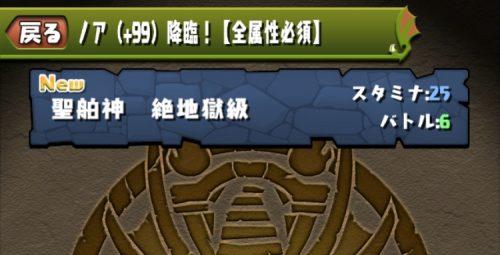 ノア(+99)降臨!絶地獄級
