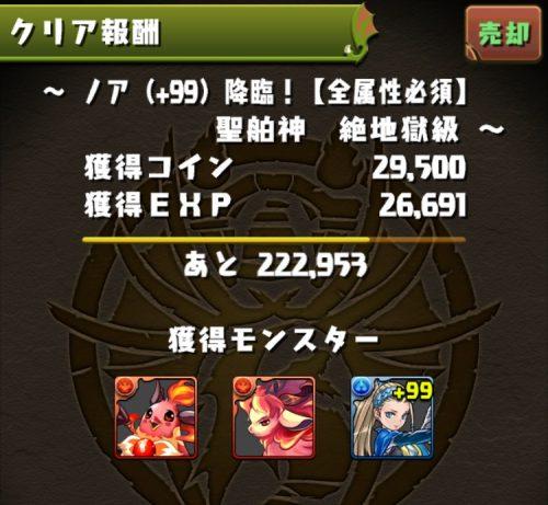ノア(+99)降臨!攻略08
