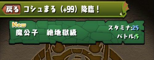 コシュまる(+99)降臨!絶地獄級
