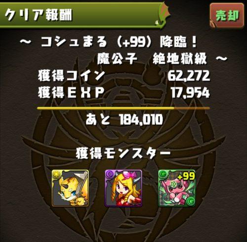 コシュまる(+99)降臨!攻略08