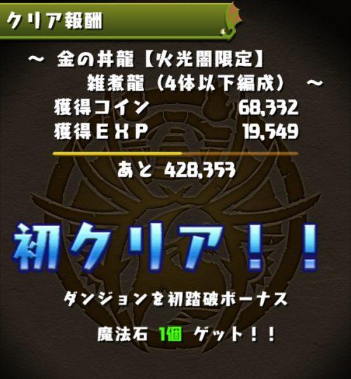 金の丼龍【火光闇限定】攻略07