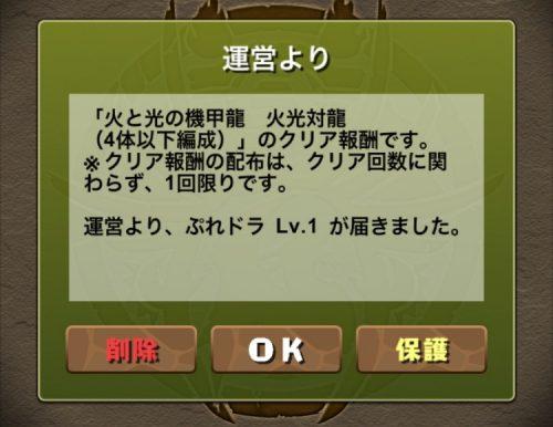 火と光の機甲龍攻略09