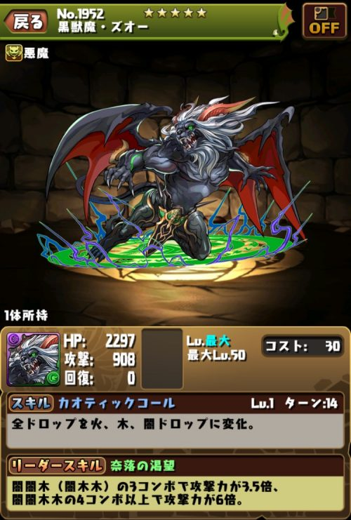 黒獣魔・ズオーのステータス