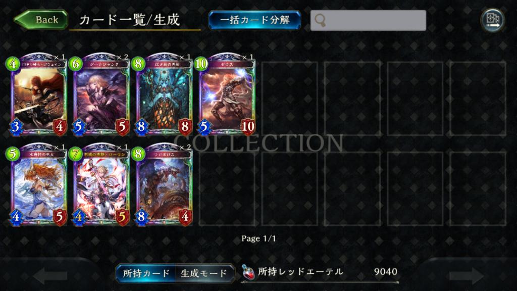 神々の騒嵐リリース記念の結果01