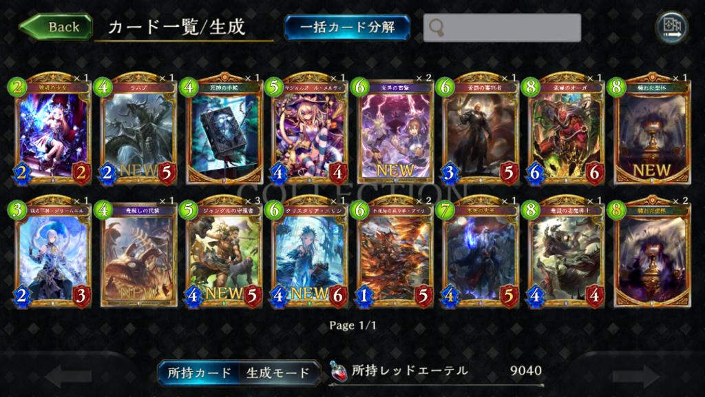 神々の騒嵐リリース記念の結果02
