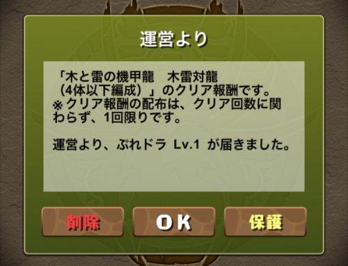 木と雷の機甲龍攻略07
