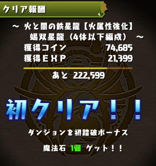 火と闇の鉄星龍【火属性強化】攻略07