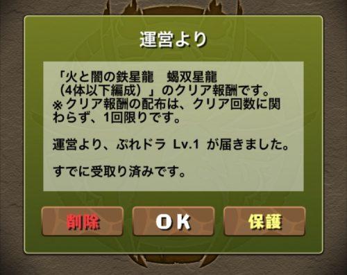 火と闇の鉄星龍【火属性強化】攻略08