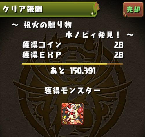 ホノピィ発見!03