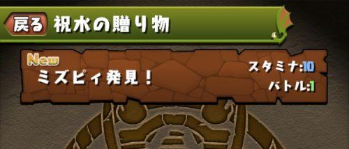 ミズピィ発見!01