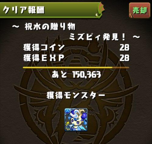 ミズピィ発見!03