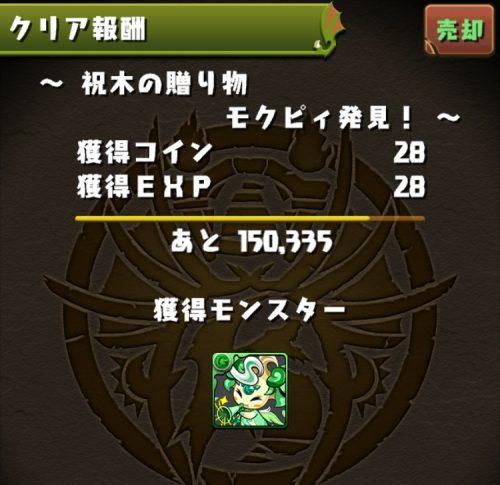 モクピィ発見!03