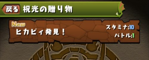 ヒカピィ発見!01