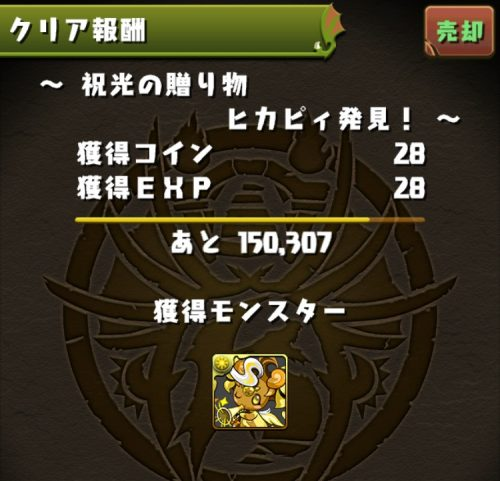 ヒカピィ発見!03