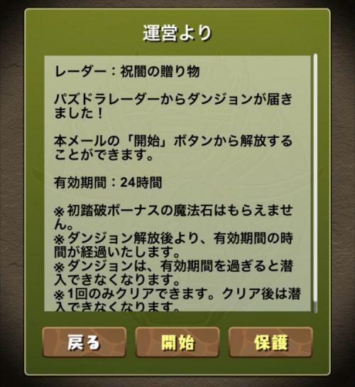 祝闇の贈り物(ヤミピィ)