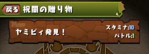 ヤミピィ発見!01