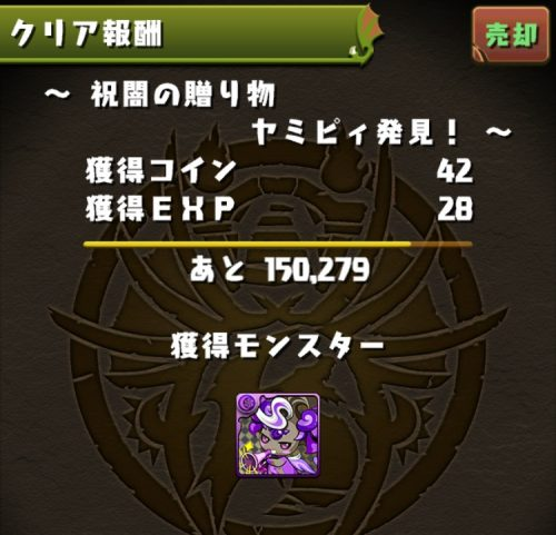 ヤミピィ発見!03