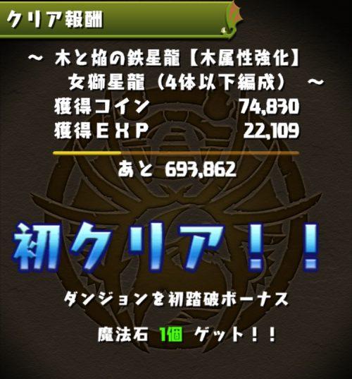 木と焔の鉄星龍【木属性強化】攻略07