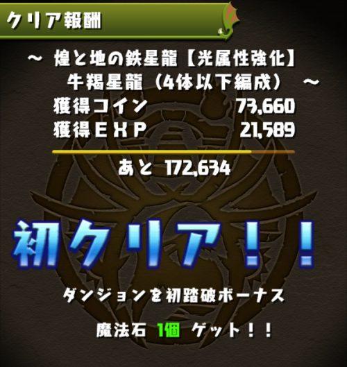 煌と地の鉄星龍【光属性強化】攻略09