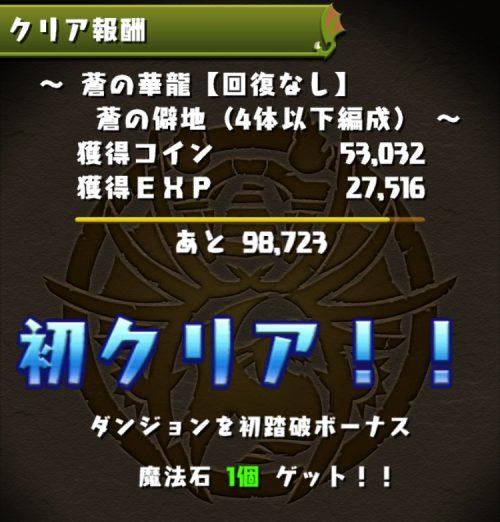 蒼の華龍【回復なし】攻略08