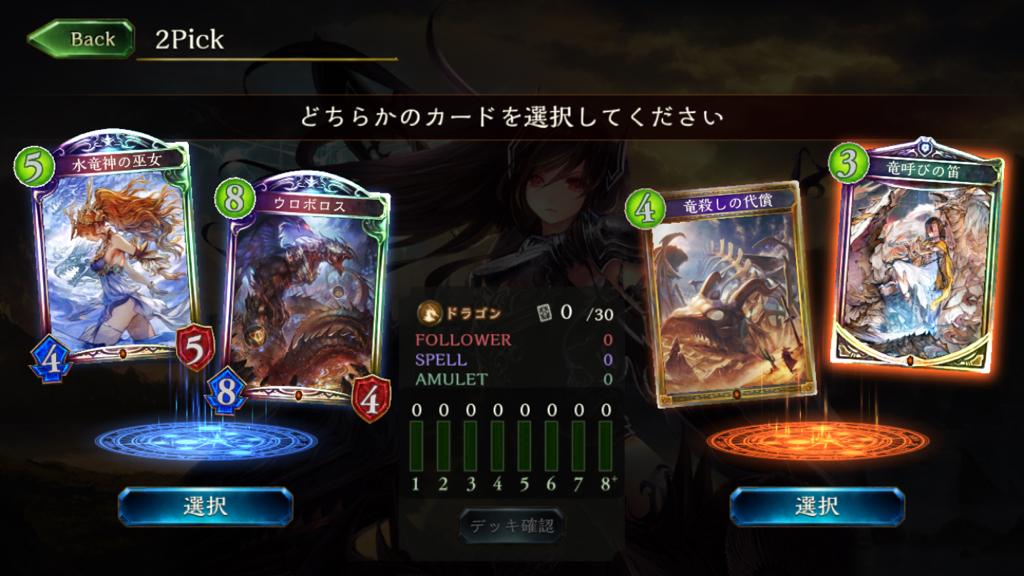 勝敗を決めるカードの選択01