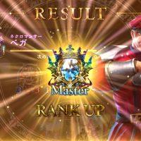 【シャドウバース】Masterランクへ!ランクマッチで負けない5つの秘訣を発見!