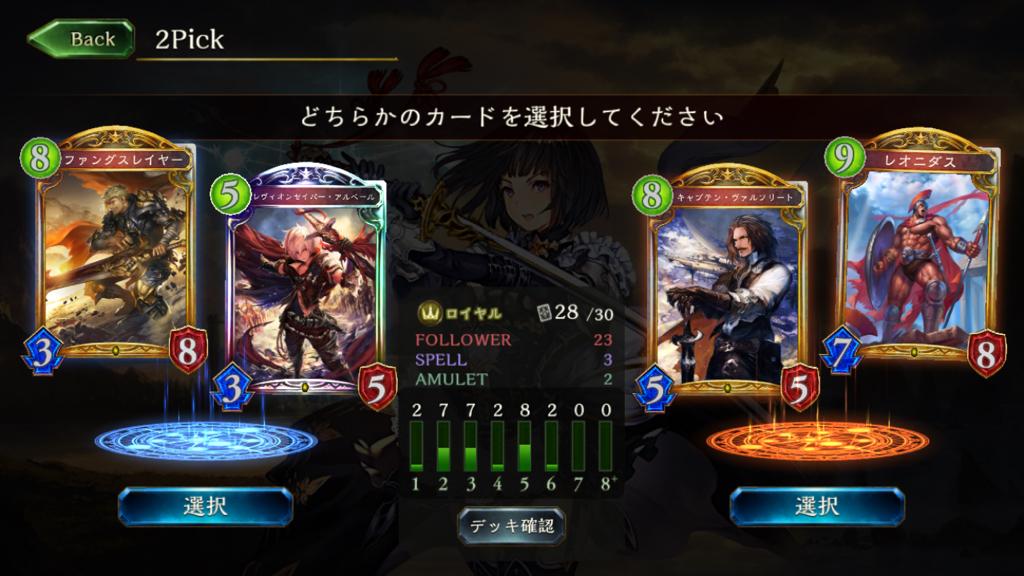 勝敗を決めるカードの選択02