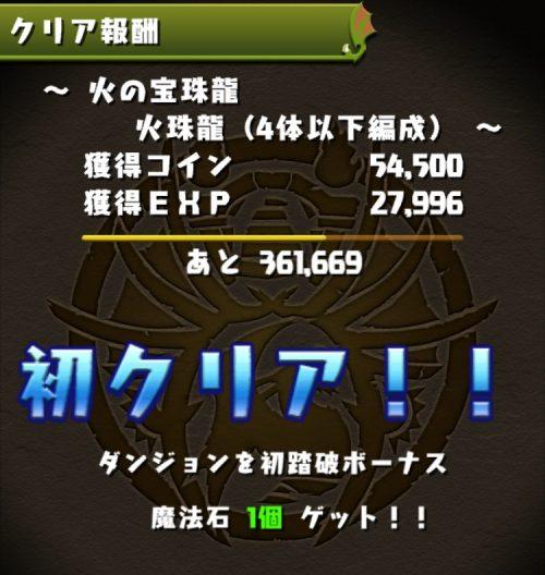 火の宝珠龍攻略08