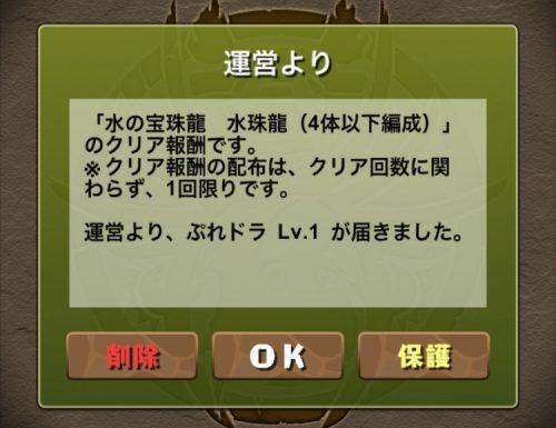水の宝珠龍攻略09