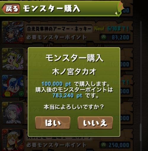 木ノ宮タカオを実際に購入01