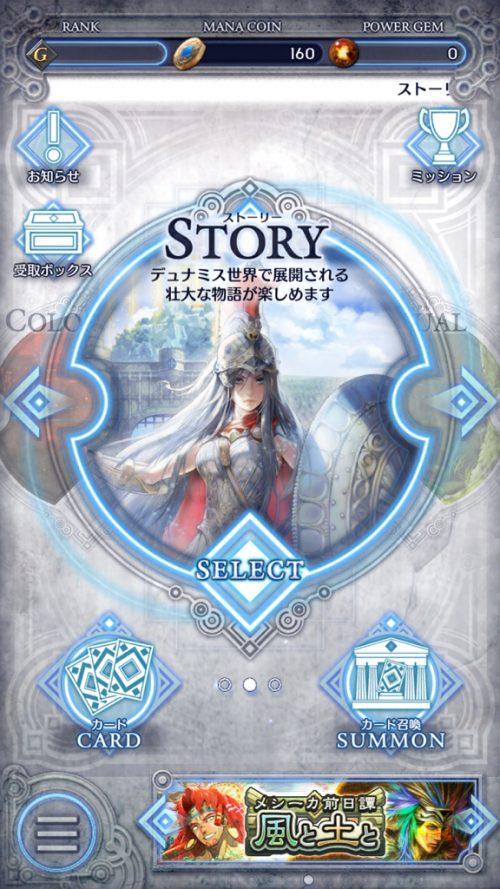 ストーリーをプレイしてみよう