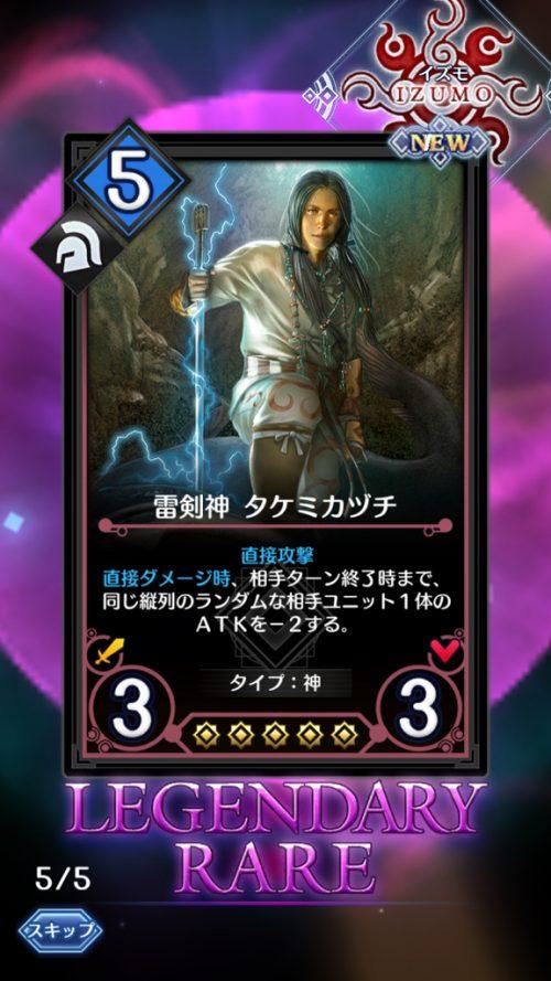 雷剣神 タケミカヅチ