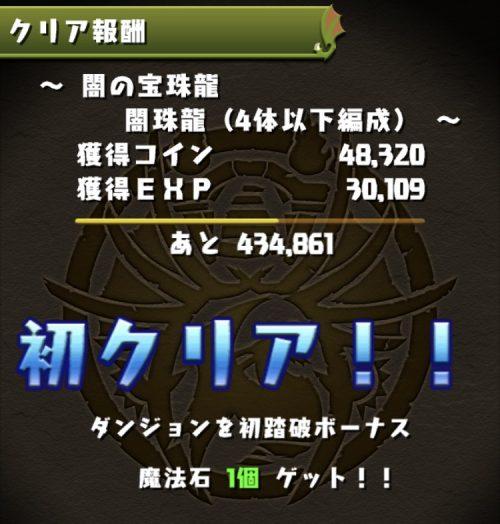 闇の宝珠龍攻略09