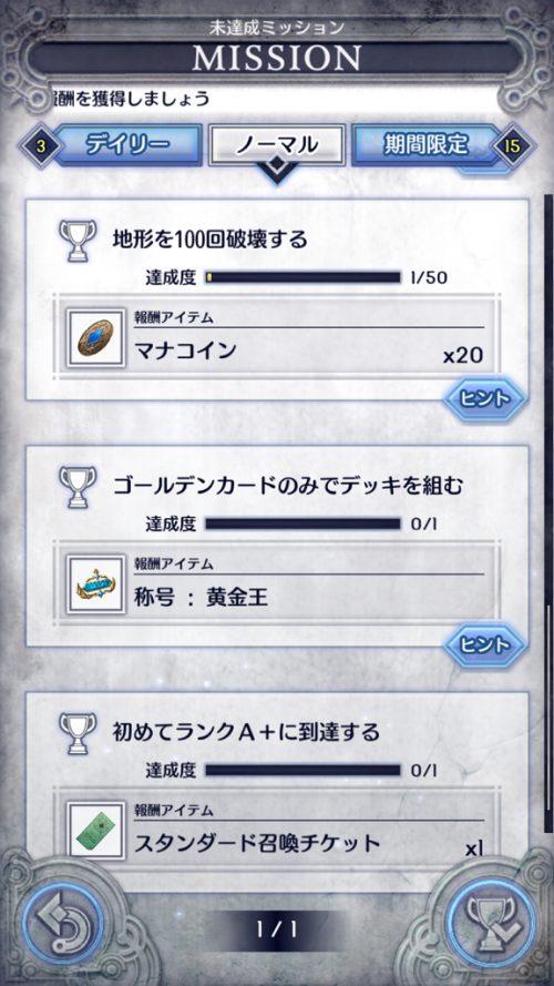 ミッション・ノーマル