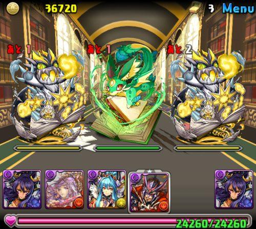 ドラゴンフォレスト攻略05
