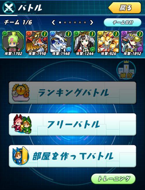 対戦モード01