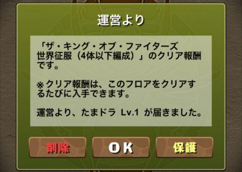 KOFコラボ ダンジョン攻略10