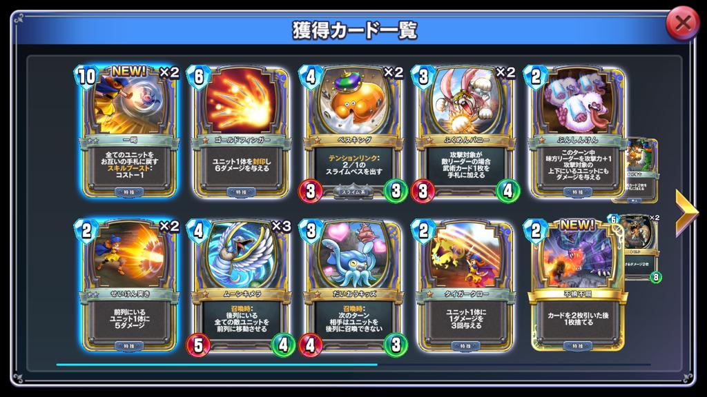 職業セレクションカードパック【武闘家】の開封結果一覧