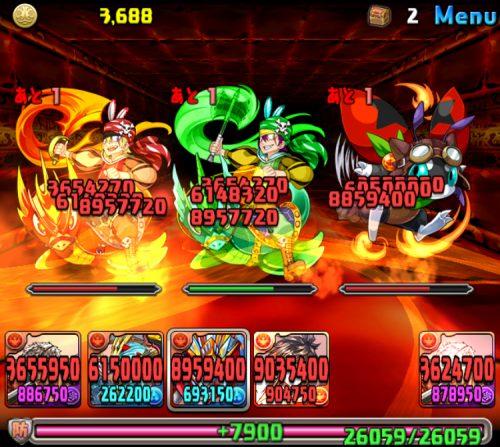 火の伴神龍攻略04