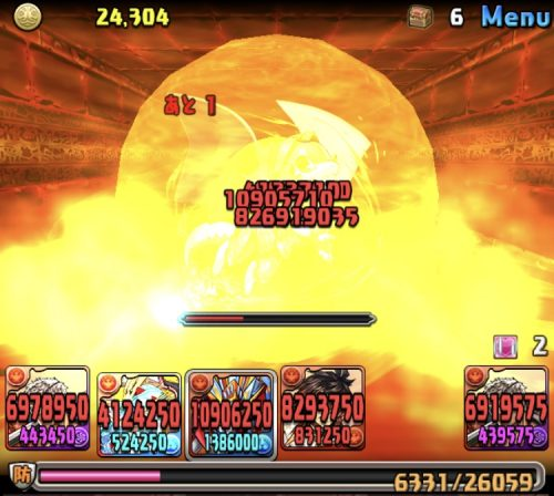 火の伴神龍攻略07