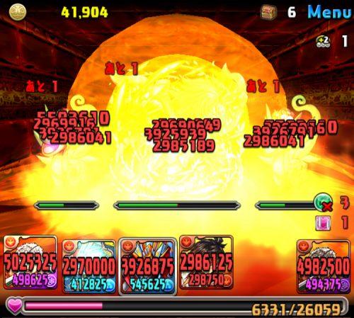 火の伴神龍攻略09