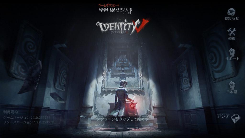 Identity V/第五人格